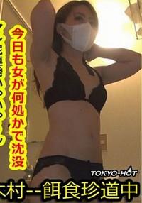 WATCH 1296 – Chihiro Saito