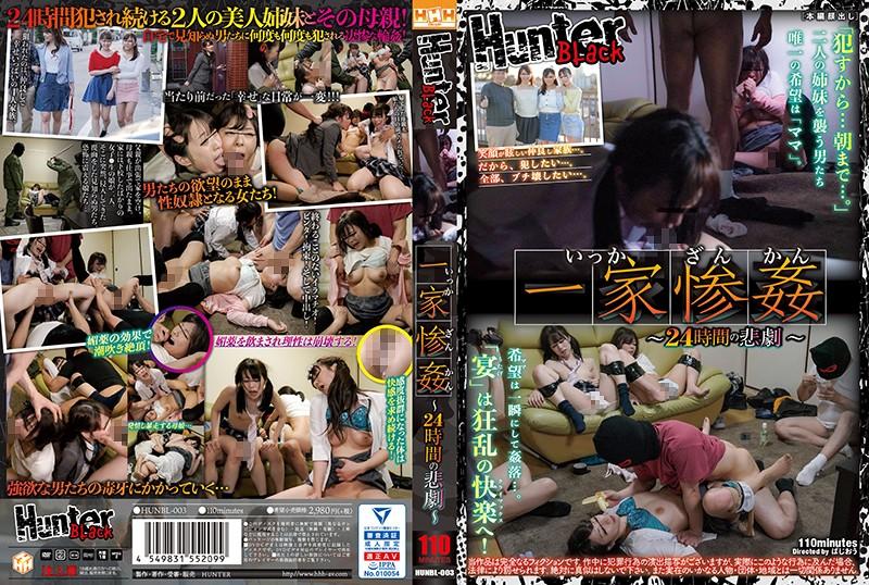 HUNBL-003 Family Rape 24 Hours Tragedy