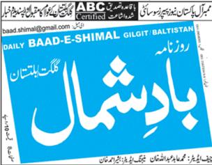 Gilgit Baltistan (Baadeshimal