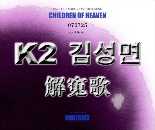 [Single] K2 (Kim Sung Myun) – 해원가(解寃歌)