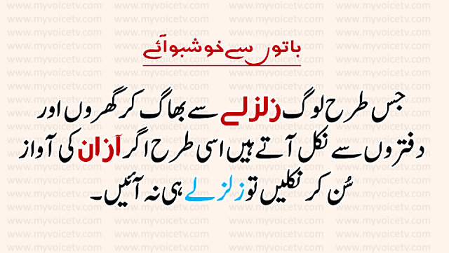 #AchiBaat - Jis tarah log Zilzilay say bhag kar gharoon... must share this post