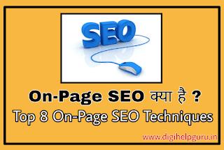 On Page SEO Kya Hai Full Guide in Hindi