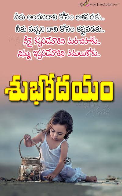 telugu all time best good morning quotes, life success quotes in telugu, famous good morning inspirational quotes