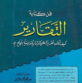 كتب المنهجية العلمية PDF