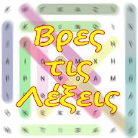 http://www.greekapps.info/2017/10/vres-tis-lekseis.html#greekapps