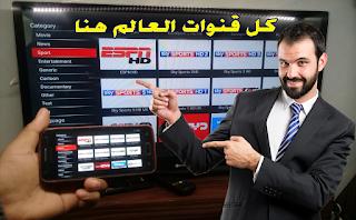 أكثر من 5000 قناة عالمية عربية و اجنبية مفتوحة و مشفرة مجانا وحسب جودة النت لديك FHD HD SD وبدون إعلانات مزعجة