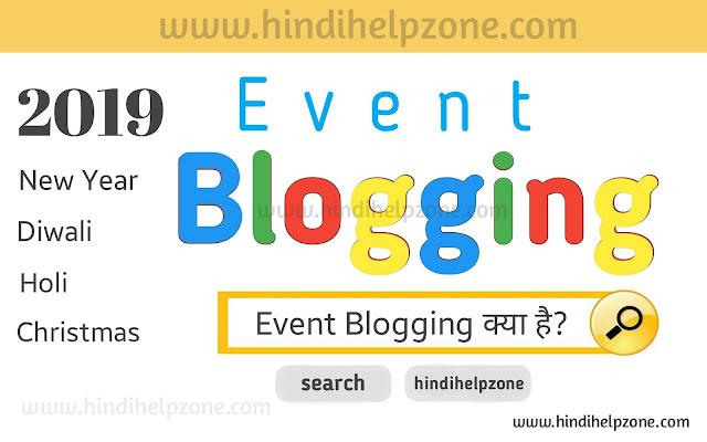 Event  Blogging क्यों करते है?, Event Blogging क्या होती है?, Event Blogging Se Paise Kaise Kamaye.