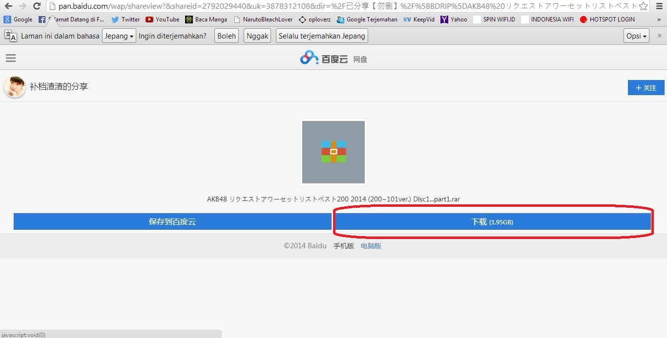 CARA DOWNLOAD DI PAN BAIDU TANPA SOFTWARE | ladaz