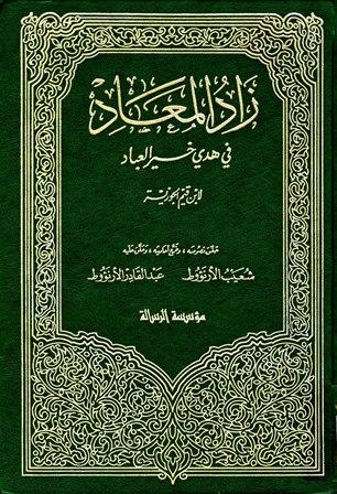 كتاب زاد المسافر pdf