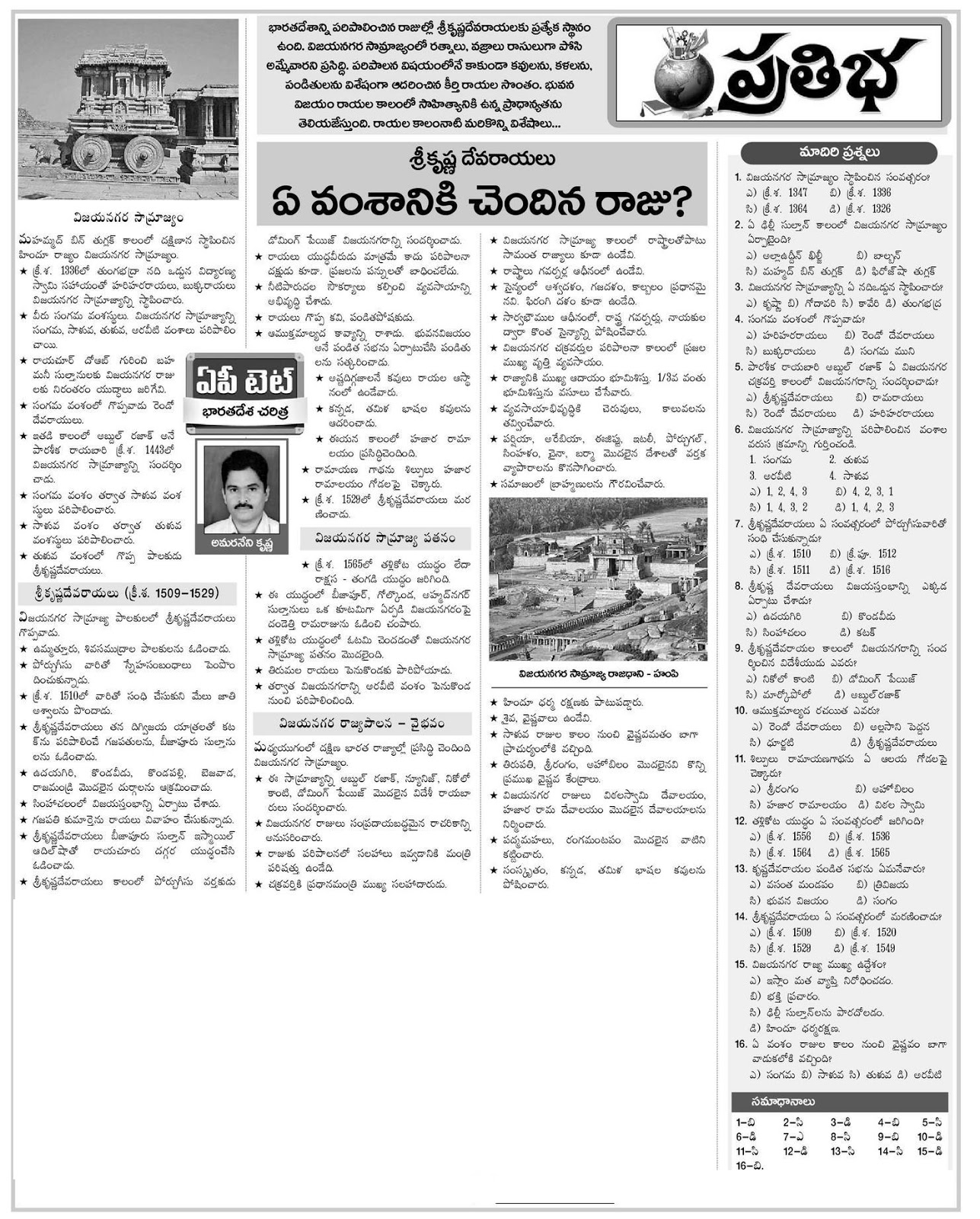 AP TET MODEL PAPER FROM EENADU PRATIBHA 2013