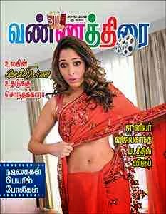 DOWNLOAD VIKATAN JUNIOR FREE PDF