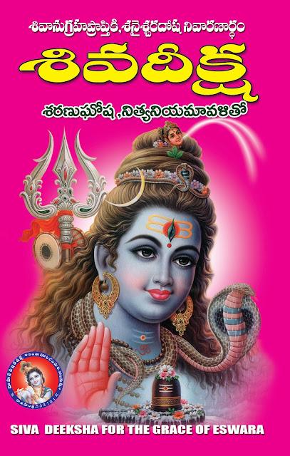 శివదీక్ష | Siva Deeksha | GRANTHANIDHI | MOHANPUBLICATIONS | bhaktipustakalu