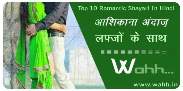 Romantic Shayari In Hindi pic
