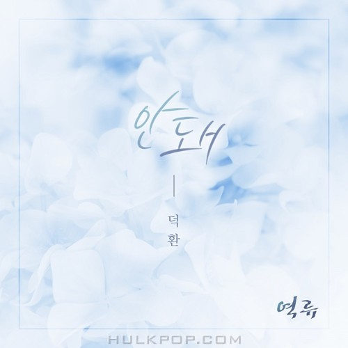 DEOK HWAN – Backflow OST Part.11
