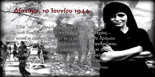 Δίστομο 1944: «Δεν επαιτούμε, απαιτούμε Δικαίωση»