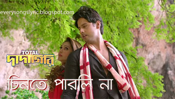 Chinte Parli Na Song Lyrics and Video From Total Dadagiri Bengali Movie Starring Yash, Mimi Chakraborty Sung and composed by Jeet Gannguli