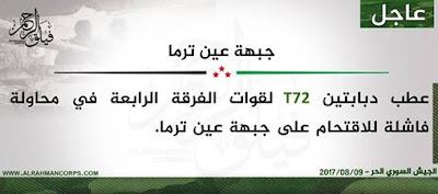 Mujahidin Faylaq ar-Rahman memusnahkan 2 kereta kebal T72 di Ayn
