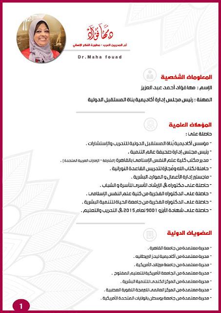 اكاديمية بناة المستقبل الدولية للتميةالبشرية