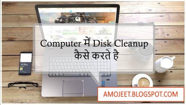 Computer-me-disk-cleanup-kaise-karte-hai-speed-increase-karne-ke-liye