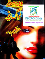 Dog Rays ڈاگ رہز by Mazhar Kaleem (Imran Series ) FREE DOWNLOAD