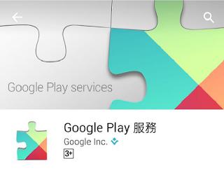 Google Play 服務 App