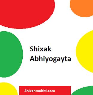 Shixak Abhiyogayta Part 19