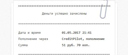 Скриншот выплаты №1