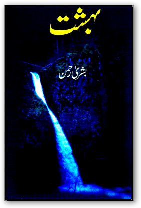 REHMAN DOWNLOAD BUSHRA NOVEL PDF BY LAGAN FREE