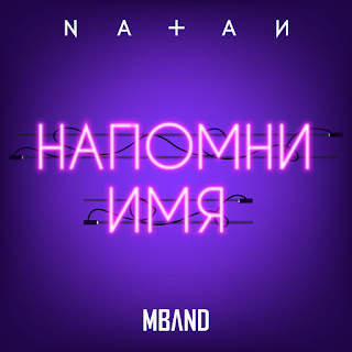 Natan – Напомни имя (feat. Mband) – Single [iTunes Plus AAC M4A]