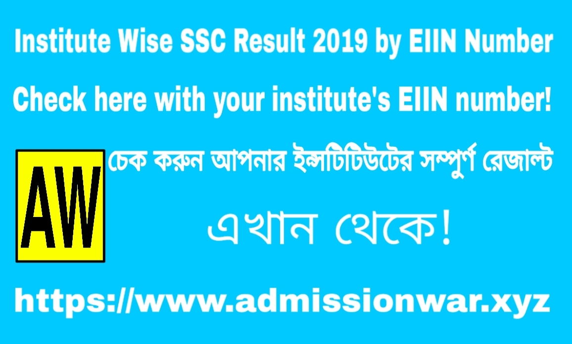 institute wise ssc result 2019 by eiin number, ssc result 2019 by eiin number, institute wise ssc result 2019, ssc result 2019 by eiin, ssc result 2019 by eiin code, institute wise ssc result 2019 by eiin code