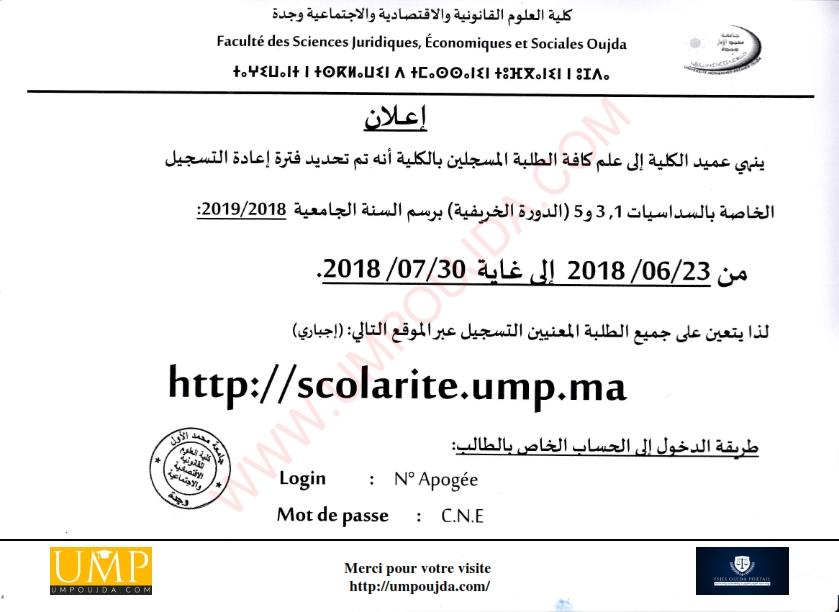 كلية الحقوق - وجدة: إعادة التسجيل بالدورة الخريفية 2018/2019
