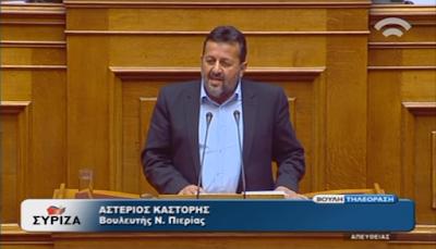 Ερώτηση του βουλευτή Πιερίας Στέργιου Καστόρη στη Βουλή –την συνυπογράφουν άλλοι 46 βουλευτές του ΣΥΡΙΖΑ