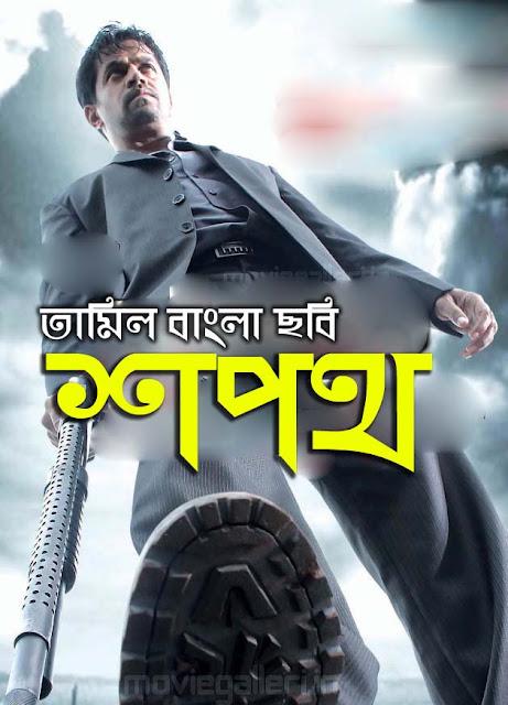 Shopoth (2017) Bangla Dubbed Movie Full HDRip 720p