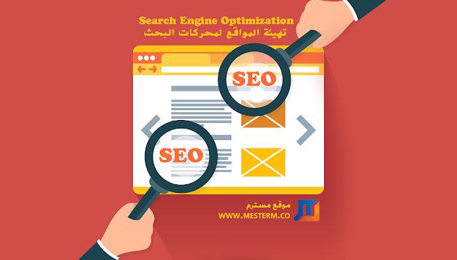 ُSEO - تهيئة المواقع لمحركات البحث