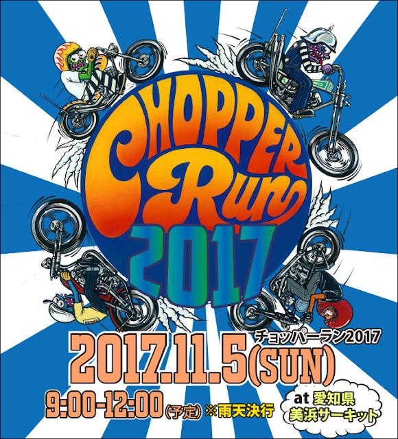 http://www.joints.jp/chopperrun2016/
