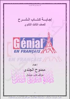 تحميل إجابات كتاب الشرح جينيال Génial للصف الثالث الثانوي نسخة 2019