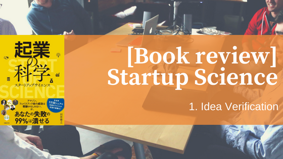 [Book review] Startup Science - Idea Verification