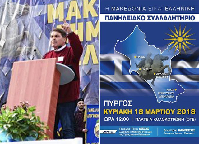 Δ.Καμπόσος: Η Τιμή και ο Πατριωτισμός το ΄Ελληνα δεν του επιτρέπουν να δεχτεί την πλαστογράφηση της ιστορίας του