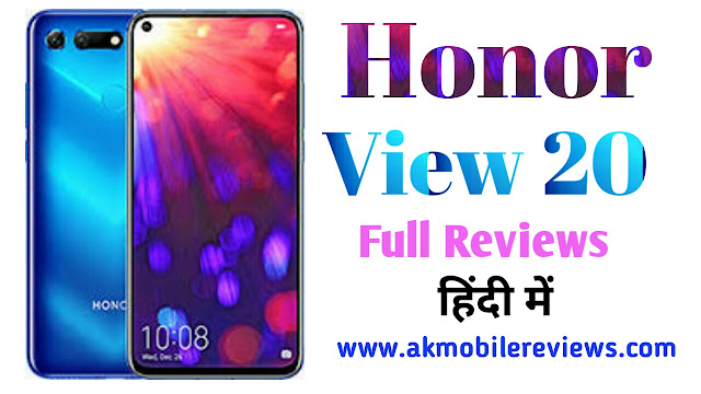 Honor View 20 Full Reviews In Hindi