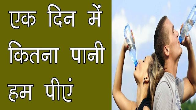 1 दिन में कितने लीटर पानी पीना चाहिए