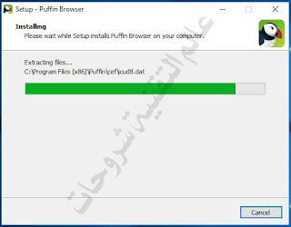 تحميل-المتصفح-Puffin-Web-Browser-4