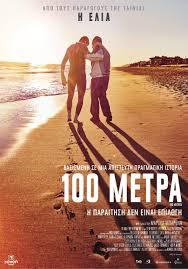 100 metros (2016) ταινιες online seires xrysoi greek subs