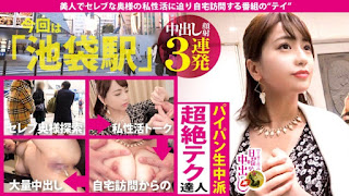 300MIUM-395 2nd year college graduate Saki 20 years old street corner shoot nampa Continuous cum shot 2 times! One cumshot! Total three times in total! Erotic technique · Face deviation value 70 over!