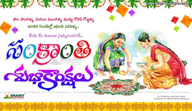Telugu festival greetings, best Telugu Sankranthi Greetings Quotes Wishes
