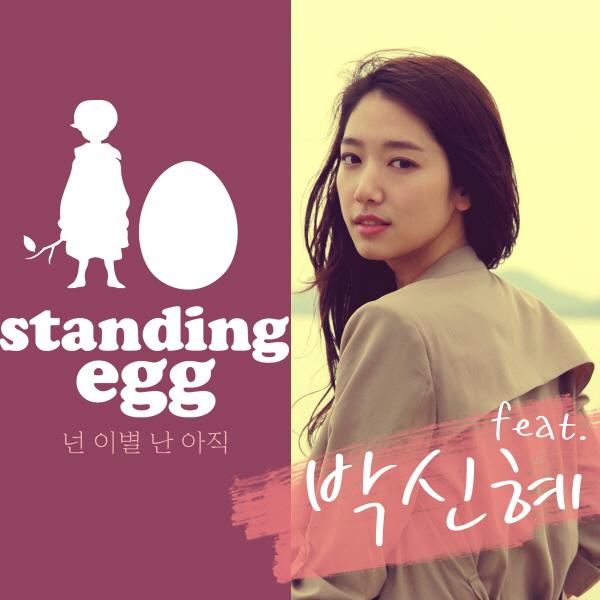 [Single] Standing Egg – Breakup For You, Not Yet For Me (Ft. Park Shin Hye)