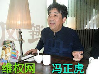 上海独立候选人冯正虎遭传唤家被抄 手机和电脑被警察扣押 (图)