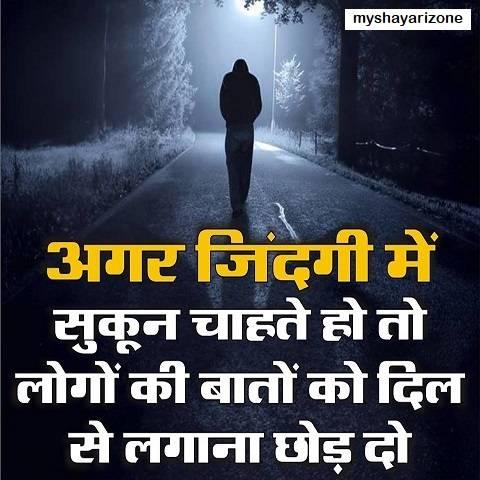 Zindagi Ka Sukoon Hindi Inspirational Quote Whatsapp Status Wallpaper Image