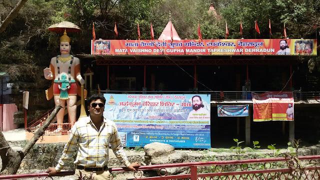 Mata Vaishno Devi Mandir Tapkeshwar Dehradun