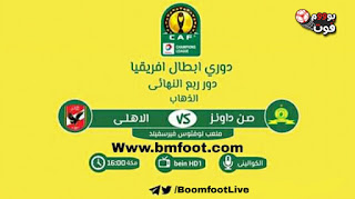 بث مباشر مباراة الاهلي و صن داونز مباشرة اون لاين ربع نهائي نهائي دوري ابطال افريقيا