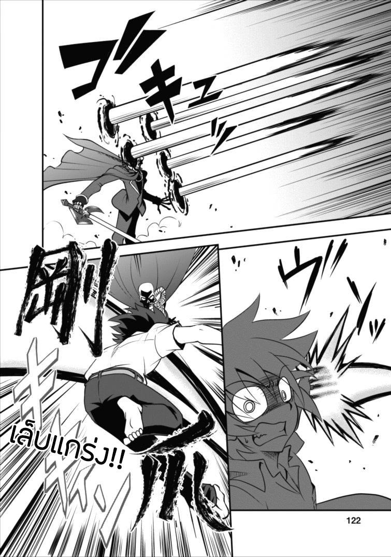Shinka no mi - หน้า 24